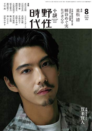 小説 野性時代 第201号 2020年8月号 (KADOKAWA文芸MOOK 203)の詳細を見る