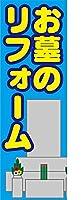 『60cm×180cm(ほつれ防止加工)』お店やイベントに! のぼり のぼり旗 お墓のリフォーム(青色)