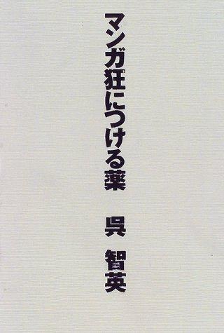 マンガ狂につける薬 (ダ・ヴィンチブックス)