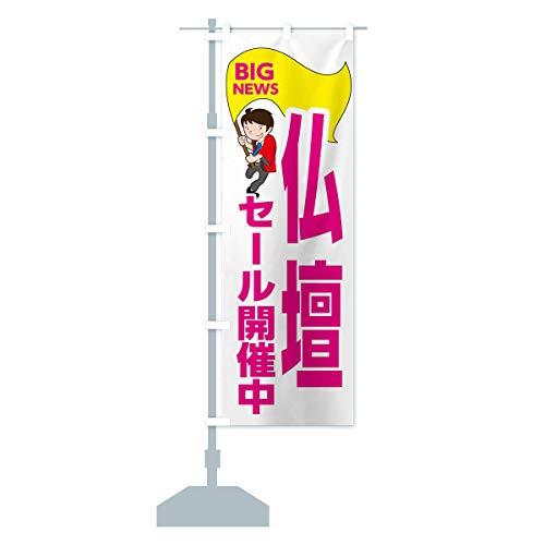 仏壇セール開催中 のぼり旗(レギュラー60x180cm 左チチ 標準)