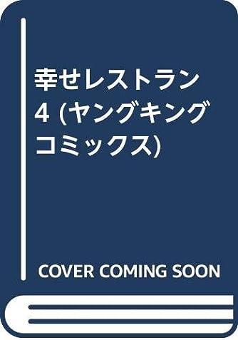 幸せレストラン 4 (ヤングキングコミックス)