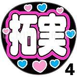 【応援うちわ用プリントシール】【JO1/川西拓実】『拓実』『たっくん』《タイプ4》全シールカット済みなので ジャンボうちわ に簡単に貼れる。コンサートうちわ に!