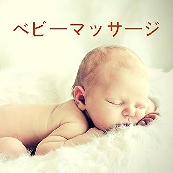 ベビーマッサージ - 抗 ストレス, より 良い 睡眠, ベビー ミュージック, ヒーリング音楽, 睡眠, 自然の音