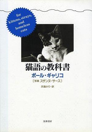 猫語の教科書