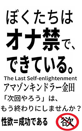 BOKU (Japanese Edition)