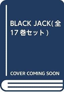 BLACK JACK(全17巻セット)