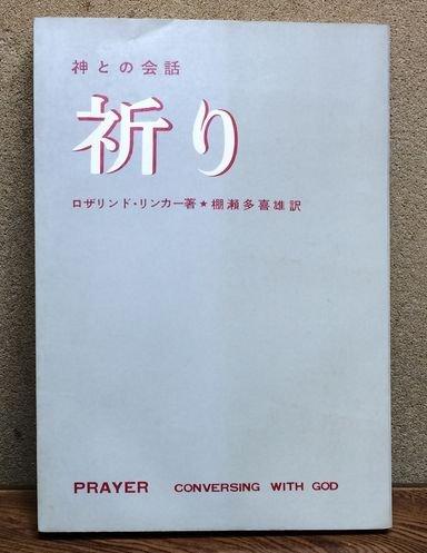 神との会話 祈り