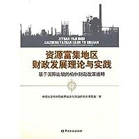资源富集地区财政发展理论与实践——基于国际比较的榆林财政改革战略