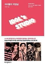 韓国書籍 K-POPメーカーのSEVENTEENのウジ、EXIDのLE、VIXXのラビ、B.A.Pのバン・ヨングク、Block Bのパクキョンの音楽の話 「アイドルの作業室」 ★★Kstargate限定★★