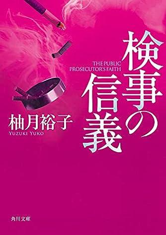 検事の信義 (角川文庫)