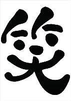 igsticker ポスター ウォールステッカー シール式ステッカー 飾り 841×1189㎜ A0 写真 フォト 壁 インテリア おしゃれ 剥がせる wall sticker poster 008692 日本語・和柄 笑 漢字 白黒