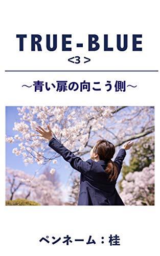 true-blue: aoitobiranomukougawa (puroguresusyuppan) (Japanese Edition)