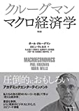クルーグマン マクロ経済学 第2版