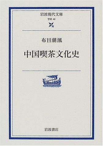 中国喫茶文化史 (岩波現代文庫―学術)