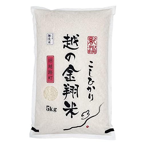 新米 フェア 令和3年 新潟県産コシヒカリ 越の金翔米こしひかり 無洗米5kg 特別栽培米