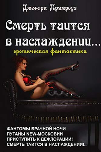 Смерть таится в наслаждении (Russian Edition)