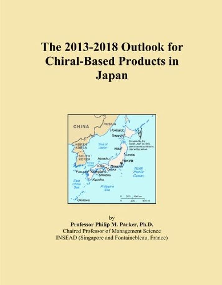 洞窟専門知識精神The 2013-2018 Outlook for Chiral-Based Products in Japan