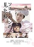ソローキンの見た桜 豪華版Blu-ray[Blu-ray/ブルーレイ]