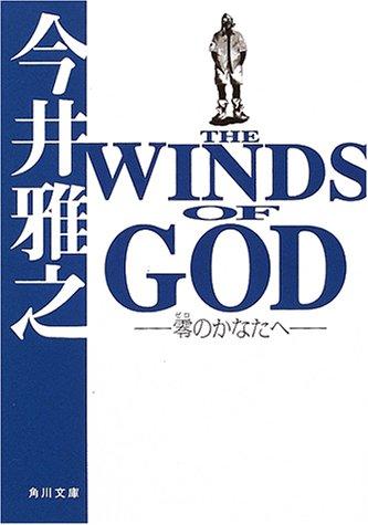 THE WINDS OF GOD ‐零のかなたへ‐ (角川文庫)の詳細を見る