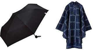 【セット買い】ワールドパーティー(Wpc.) 日傘 折りたたみ傘 黒 55cm レディース メンズ ユニセックス 傘袋付き 遮光ベーシック 801-9236 BK+レインコート ポンチョ レインウェア ペイズリーネイビー FREE レディース 収納袋付き R-1093