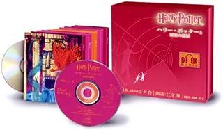 オーディオブック第二巻「ハリー・ポッターと秘密の部屋」 (<CD>)