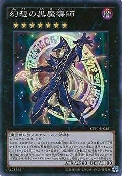 Yu-Gi-Oh! / 9. Periode / CPF1-JP045 Schwarzer Magier der Fantasie ySuper Lea
