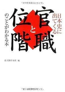 日本史に出てくる 官職と位階のことがわかる本』|感想・レビュー ...