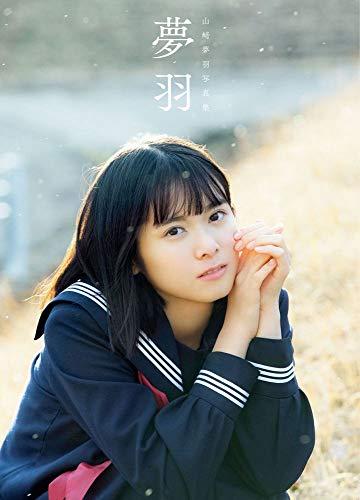 BEYOOOOONDS 山﨑夢羽 ファースト写真集 『 夢羽 』