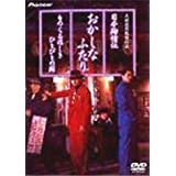 日本殉情伝 おかしなふたり ものくるほしきひとびとの群 デラックス版 [DVD]