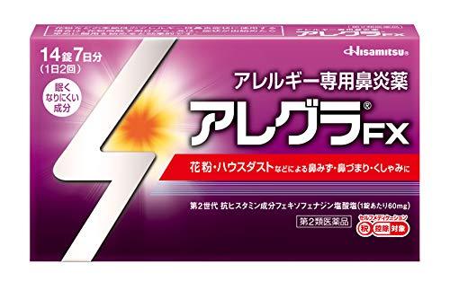 【第2類医薬品】アレグラFX 14錠 ※セルフメディケーション税制対象商品