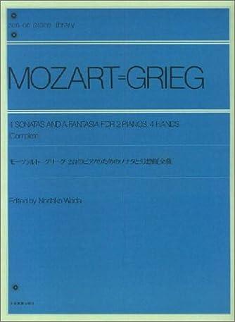 モーツァルト=グリーグ2台のピアノのためのソナタと幻想曲(全曲)  全音ピアノライブラリー
