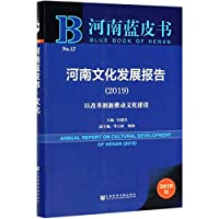 河南文化发展报告(2019以改革创新推动文化建设2019版)/河南蓝皮书