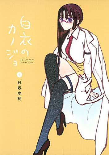 白衣のカノジョ 5 (ヤングジャンプコミックス)