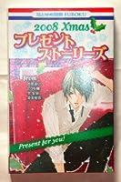 花とゆめ 2008Xmas プレゼントストーリーズ コレクション