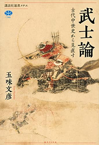 武士論 古代中世史から見直す (講談社選書メチエ)