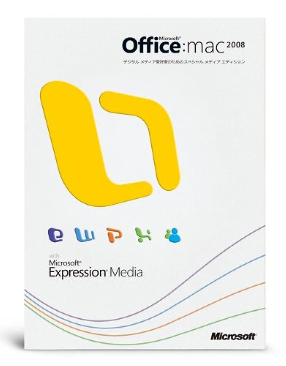 水星捧げる縁【旧商品】Office 2008 for Mac Special Media Edition with Expression Media