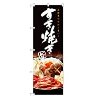 アッパレ のぼり旗 すき焼き のぼり 四方三巻縫製 (レギュラー) F14-0005C-R