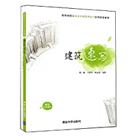 Architectural sketches universities indoor and environmental art design and practical planning materials(Chinese Edition)