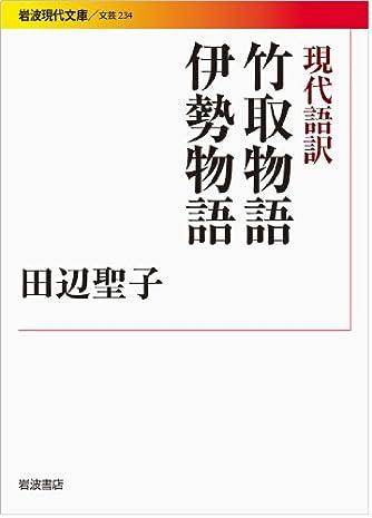 現代語訳 竹取物語 伊勢物語 (岩波現代文庫)