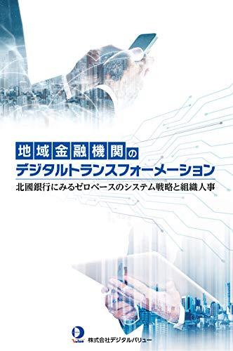 地域金融機関のデジタルトランスフォーメーション 北國銀行にみるゼロベースのシステム戦略と組織人事