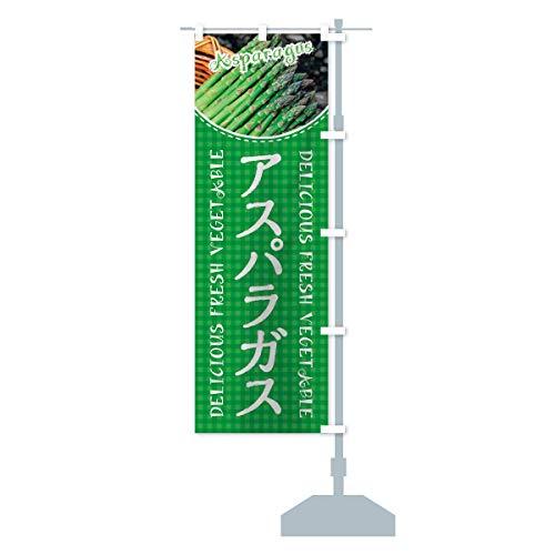 アスパラガス のぼり旗 サイズ選べます(ショート60x150cm 右チチ)
