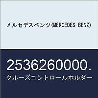 メルセデスベンツ(MERCEDES BENZ) クルーズコントロールホルダー 2536260000.