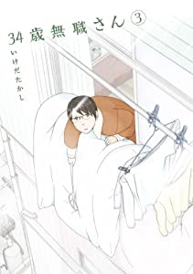 34歳無職さん 3 (MFコミックス フラッパーシリーズ)