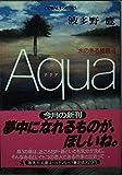 Aqua(アクア)―水のある風景〈1〉 (集英社文庫―コバルトシリーズ)