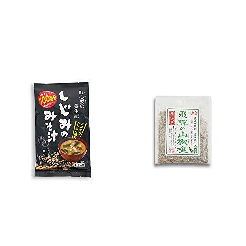 [2点セット] 肝心要の養生記 しじみのみそ汁(56g(7g×8袋))・手造り 飛騨の山椒塩(40g)