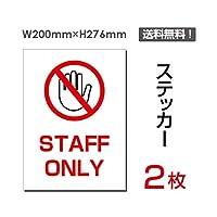 「STAFF ONLY」【ステッカー シール】タテ・大 200×276mm (sticker-030) (2枚組)