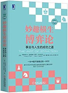 Fun Game Theory: Successful career and life path (Collector's Edition)(Chinese Edition)
