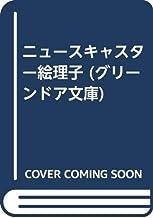 ニュースキャスター絵理子 (グリーンドア文庫)