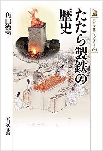 たたら製鉄の歴史 (歴史文化ライブラリー)