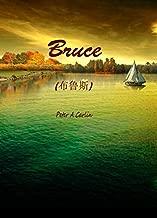bruce(布鲁斯)